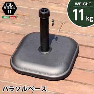 パラソルベース ガーデンパラソル用スタンド 土台 11kg|kanaemina