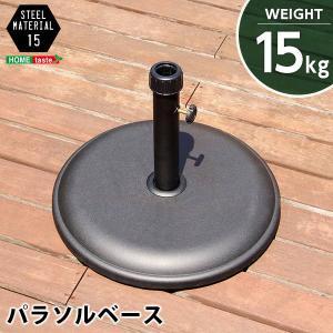 パラソルベース ガーデンパラソル用スタンド 土台 15kg|kanaemina