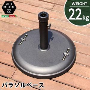 パラソルベース ガーデンパラソル用スタンド 土台 22kg|kanaemina