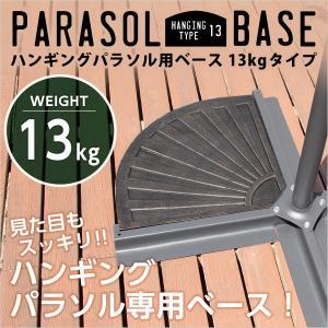 パラソルベーススタンド 13kg ハンギングパラソル専用 kanaemina