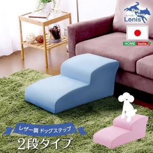 ドッグステップ 小型犬用スロープ 階段 2段 ベッド ソファー 段差解消グッズ 日本製 PVCレザー|kanaemina