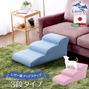 ドッグステップ 小型犬用スロープ 階段 3段 ベッド ソファー 段差解消グッズ 日本製 PVCレザー|kanaemina