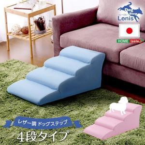ドッグステップ 小型犬用スロープ 階段 4段 ベッド ソファー 段差解消グッズ 日本製 PVCレザー|kanaemina
