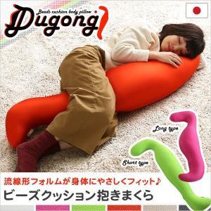 抱き枕 抱きまくら ビーズクッション 日本製 流線形 男性用ロング 女性用ショート|kanaemina