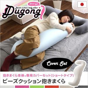 抱き枕 抱きまくら 洗えるカバーセット ビーズクッション 日本製 流線形 女性用 ショートタイプ|kanaemina