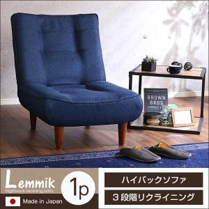 ハイバックソファー 1人掛け 布地 ローソファ ポケットコイル リクライニング 日本製|kanaemina