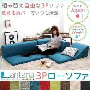 ローソファー コーナーソファー 日本製|kanaemina