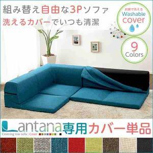 ローソファー コーナーソファー カバー 日本製|kanaemina