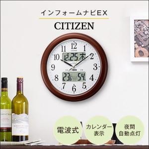壁掛け時計 電波時計 シチズン 高精度温湿度計付き カレンダー表示 夜間自動点灯秒針停止|kanaemina