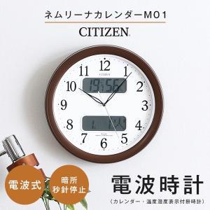壁掛け時計 電波時計 アナログ シチズン デジタルカレンダー 温度湿度表示|kanaemina