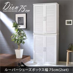 下駄箱 シューズボックス 2個セット 木製 玄関収納 ルーバー式扉 可動棚5段 幅75cm 奥行内寸30cm|kanaemina