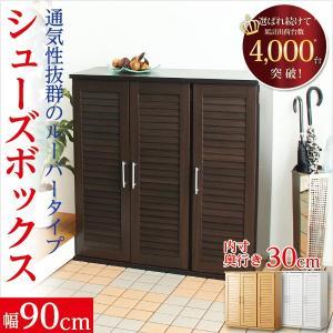 下駄箱 シューズボックス ワイド 大容量 ルーバー式扉 幅90cm|kanaemina