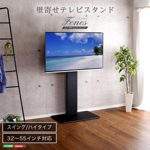 壁寄せテレビスタンド ハイタイプ スイング式 フェネス 壁掛け テレビ台 32〜55インチ対応|kanaemina