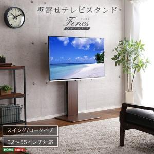壁寄せテレビスタンド ロータイプ スイング式 フェネス 壁掛け テレビ台 32〜55インチ対応|kanaemina