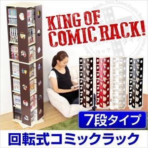漫画本棚 コミック本 マンガ 回転式コミックラック 7段|kanaemina