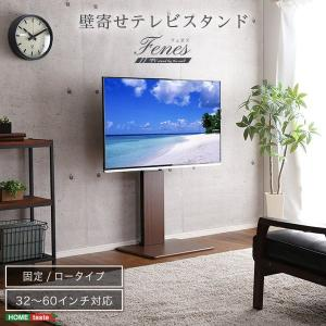 壁寄せテレビスタンド ロータイプ 固定式 フェネス 壁掛け テレビ台 32〜60インチ対応|kanaemina