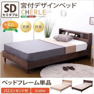 木製ベッド ベッドフレーム単品 セミダブル 宮棚コンセント付き 抗菌 防臭 シンプル おしゃれ|kanaemina