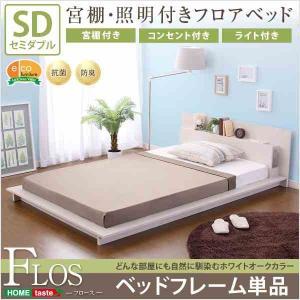 ベッド セミダブル フレーム ロータイプ/ローベッド フロア(照明/コンセント付き)|kanaemina