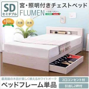 ベッド セミダブル 収納付き フレーム単品 宮棚/照明付きチェストベッド|kanaemina