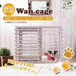 ペットゲージ 犬用ケージ ペットサークル 木製 小型犬 Lサイズ 引き戸式|kanaemina