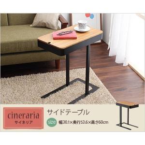 サイドテーブル ソファテーブル ナイトテーブル サイネリア|kanaemina