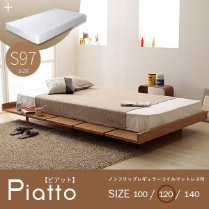 木製ベッド フレームマットレスセット シングル 北欧調 ノンフリップ ベッド幅120cm S97サイズ|kanaemina