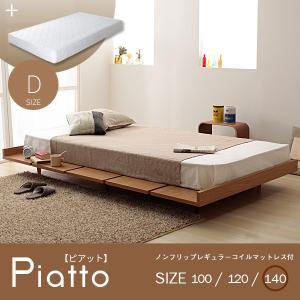 木製ベッド フレームマットレスセット ダブル 北欧調 ノンフリップ ベッド幅140cm D140サイズ|kanaemina