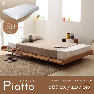 木製ベッド フレームマットレスセット セミダブル 北欧調 ノンフリップ ベッド幅140cm SD120サイズ|kanaemina
