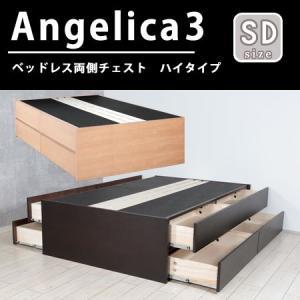収納付きベッド セミダブル ハイタイプ 両面引き出し収納 大容量 大型 ベット 木製すのこ パネルヘッドボード|kanaemina