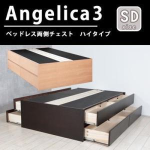 大容量収納付きベッド フレーム セミダブル 大容量 両面引き出し 木製ベット ハイタイプ フレーム|kanaemina