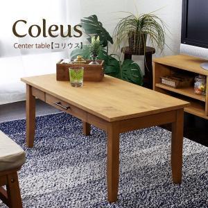 センターテーブル 長方形 幅90cm 引き出し付き 木製 天然木 おしゃれ アンティーク塗装 レトロ|kanaemina