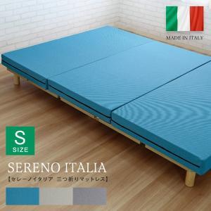 高反発マットレス 三つ折り シングル 洗えるカバー付き イタリア製 kanaemina