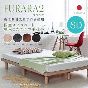 すのこベッド フレーム セミダブル スノコベット 天然木 木製 頑丈 高さ調節 国産檜 日光ひのき|kanaemina