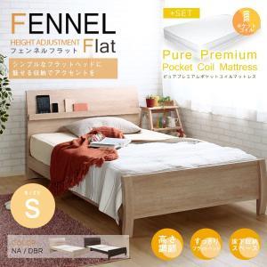 すのこベッド フレームマットレスセット シングル ダークブラウン 高さ調節/ピュアプレミアム|kanaemina