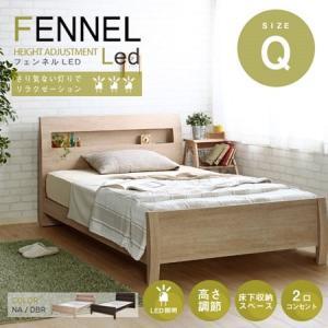 木製ベッドフレーム クイーン 高さ4段階調節 床下収納 照明 2口コンセント付き すのこベット|kanaemina