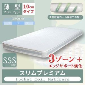ベッドマットレス スモールセミシングル スリムプレミアム ポケットコイルマットレス 幅80cm|kanaemina