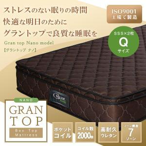 マットレス ポケットコイル クイーンサイズ グラントップナノ 7ゾーン構造 高耐久 ベッド用|kanaemina