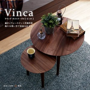 ネストテーブル コーヒーテーブル ツイン リビング センター サイド ラウンド 北欧 木製 おしゃれ|kanaemina