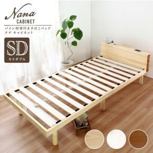 ベッド セミダブルベッド ベッドフレーム すのこ ブックシェルフ付き コンセント付き 木製 Nana Cabinet|kanaemina