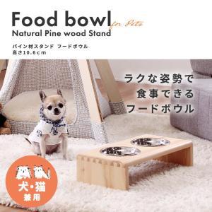 フードボウル エサ皿 犬用 猫用 食器台 食器スタンド 水飲み器 ごはん皿 おしゃれ 小型犬用 ロータイプ|kanaemina