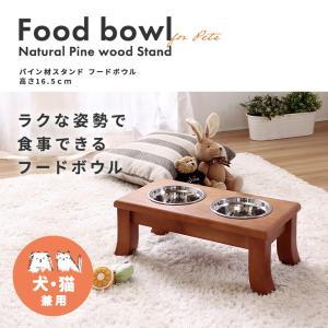 フードボウル エサ皿 犬用 猫用 食器台 食器スタンド 水飲み器 ごはん皿 おしゃれ 小型中型犬用 トールタイプ|kanaemina
