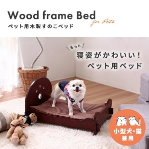 ペット用ベッド ベット おしゃれ 小型犬用ベッド 猫用ベッド 木製 すのこ かわいい 可愛い|kanaemina