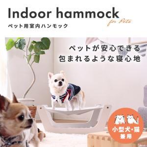ペット用ハンモック ベッド おしゃれ 小型犬用ベッド 猫用ベッド 木製 かわいい 可愛い|kanaemina