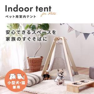 ペット用テント 室内用テント おしゃれ 小型犬用ベッド 猫用ベッド 木製 かわいい 可愛い|kanaemina