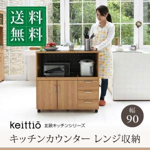 キッチンカウンター キッチンボード 90 幅 コンセント付き レンジ台 キッチン収納 食器棚 カウンター 引き出し 付き キャスター付き|kanaemina