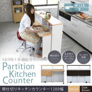 間仕切りキッチンカウンター 幅120 カウンター収納 キッチンボード キッチンカウンター アイランドカウンター  バタフライ テーブル|kanaemina