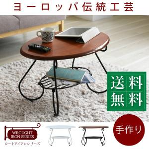 ヨーロッパ風 ロートアイアン 家具 楕円 センターテーブル 幅65cm アイアン 脚 アンティーク風 ソファテーブル ローテーブル サイドテーブル kanaemina