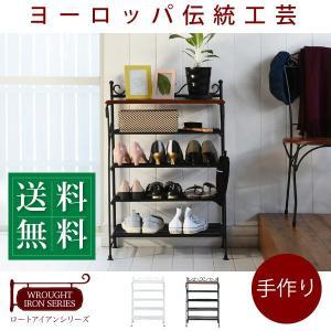 シューズラック 収納棚 ロートアイアン家具 靴箱 飾り棚 幅61.5 下駄箱 アンティーク風|kanaemina