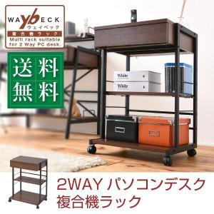 プリンターワゴン 2WAYパソコンデスク 複合機ラック サイドラック プリンターラック サイドチェスト PCデスク サイドテーブル|kanaemina