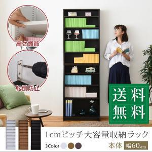 1cmピッチ 薄型 大容量 文庫本ラック 幅60 本棚 リビング収納 木製 収納家具 本収納 コミック CD DVD kanaemina
